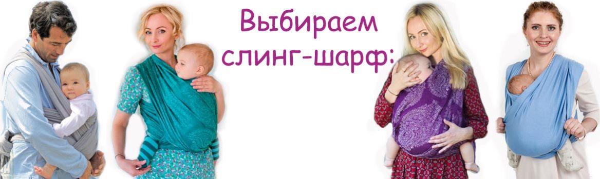 sling-sharf-kak-vibrat-sling-dlya-novorojdennogo