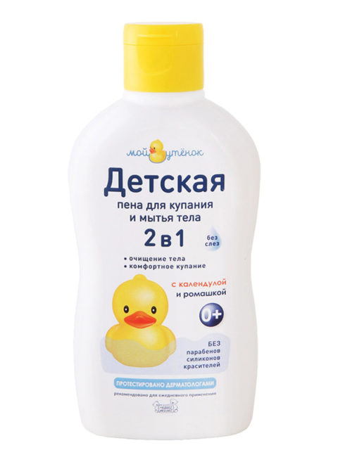 """Детская пена для купания 2 в 1 """"Мой утенок"""" 250 мл. с рождения (без парабенов, без силикона и красителей)"""