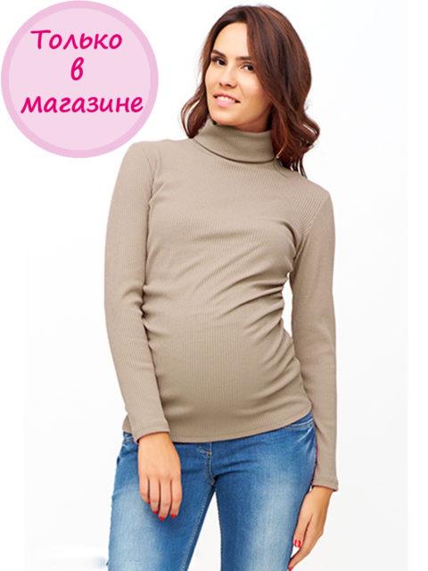 Водолазка для беременных Матея бежевый