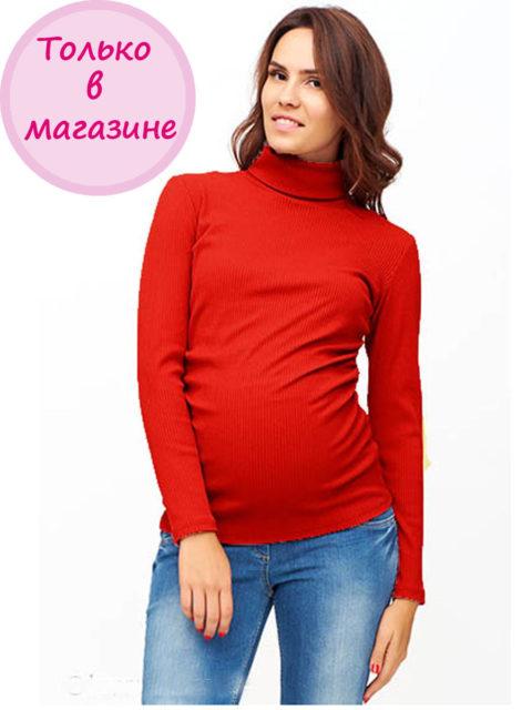 Водолазка для беременных Матея красный