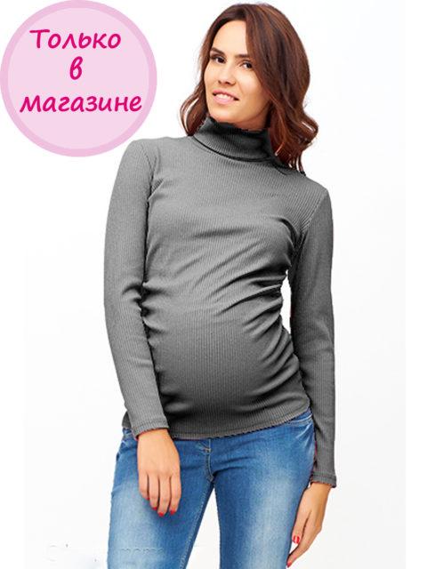 Водолазка для беременных Матея серый