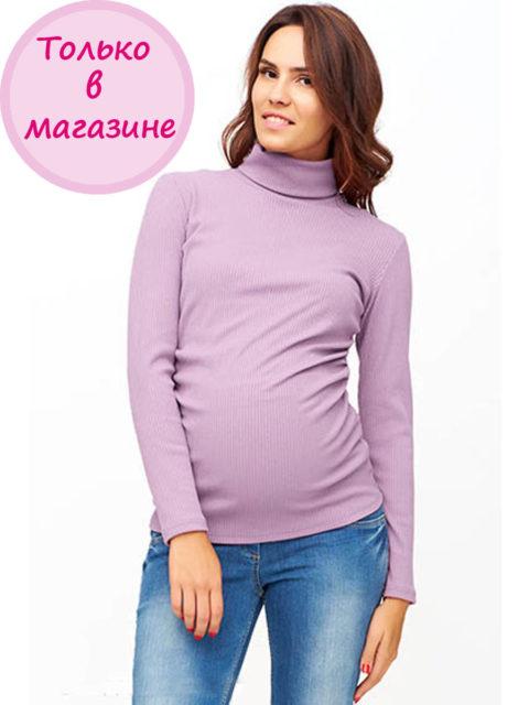 Водолазка для беременных Матея сиреневый