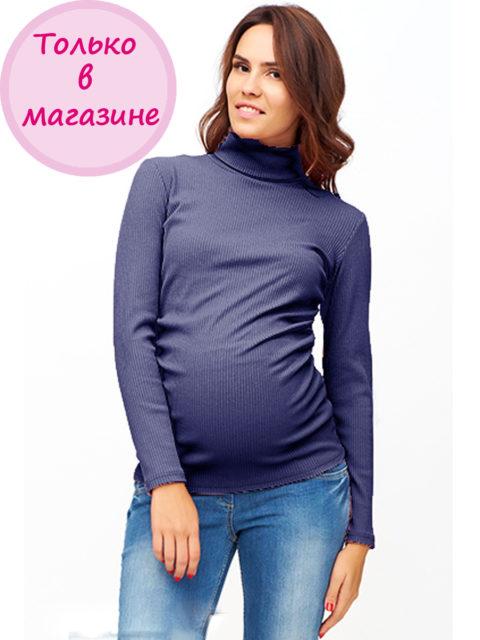 Водолазка для беременных Матея синий