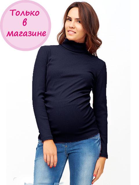 Водолазка для беременных Матея темно-синий . Магазин одежды для беременных