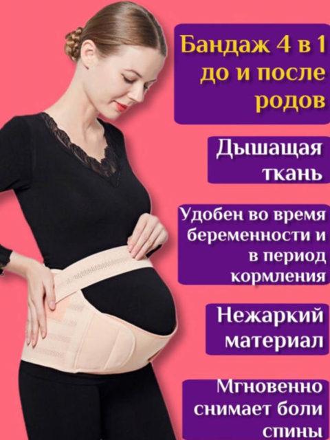 Бандаж для беременных 4 в 1 с усиленной поддержкой Fayua, бежевый