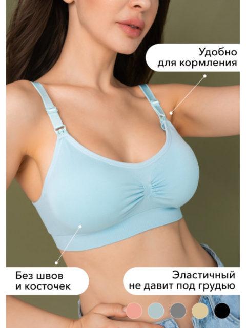 Бесшовный бюстгальтер для беременных и кормящих, Лаура голубой